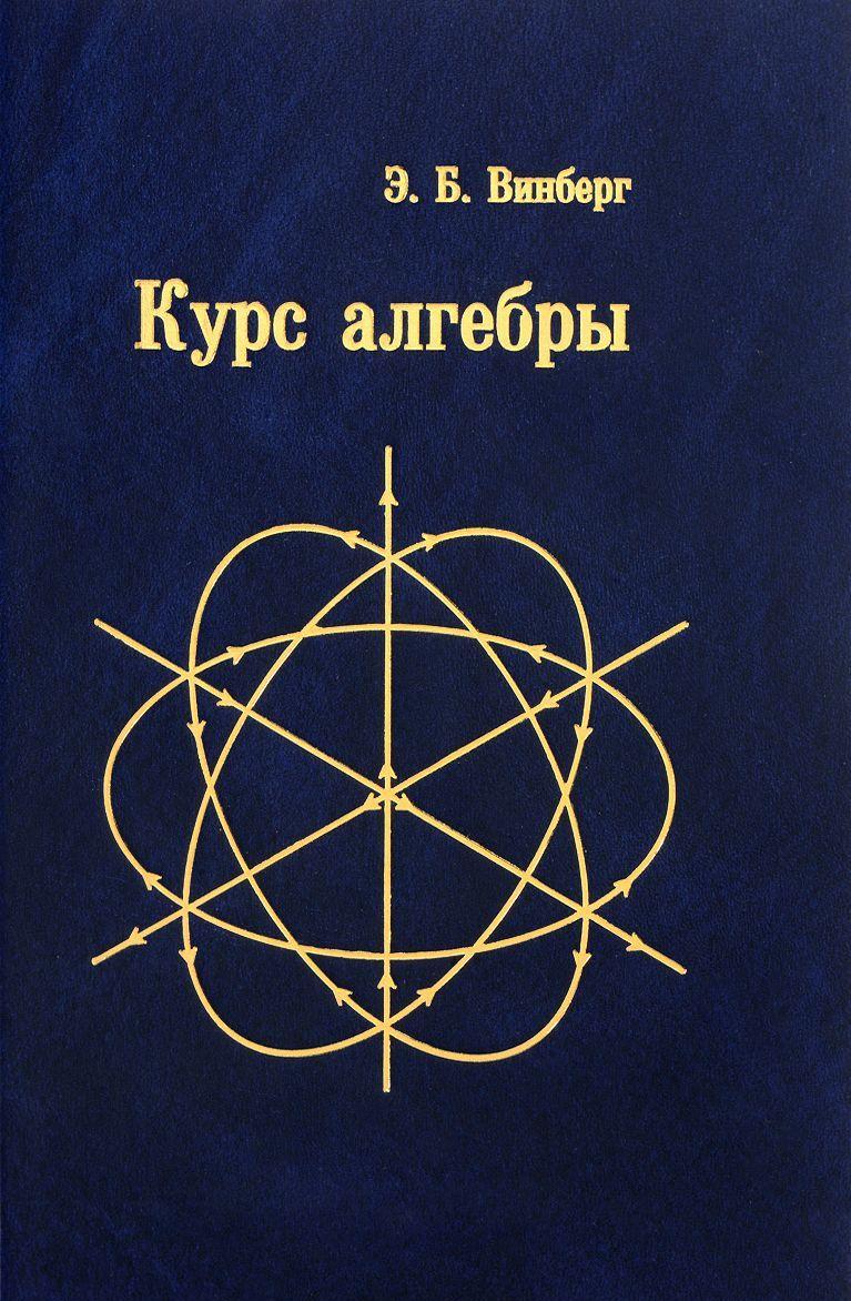 Курс алгебры Э. Б. Винберг 2001 год