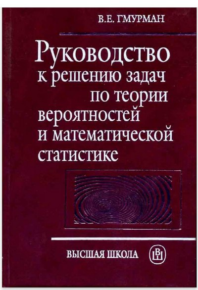 В. Е. Гмурман Руководство к решению задач по теории вероятностей и математической статистике