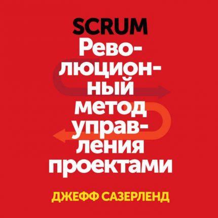 Книга Джефф Сазерленд - Scrum. Революционный метод