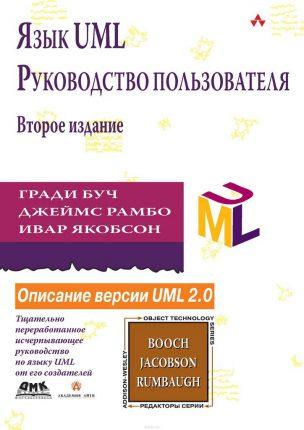 Язык UML. Руководство пользователя Гради Буч, Джеймс Рамбо, Ивар Якобсон